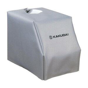 カクダイ 潅水コンピューター用保護カバー ジュニア用 501-200