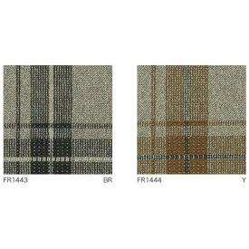 川島織物セルコン オーダーサイズ ラグジュアリーラグ ノースツイードチェック FR1443/FR1444 平米単価(縦、横巾10cm単位でオーダー サイズにより価格変)