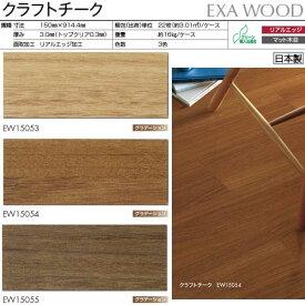 川島 ビニル床タイル EXA WOOD クラフトチーク EW15053〜EW15055 150×914.4mm 22枚