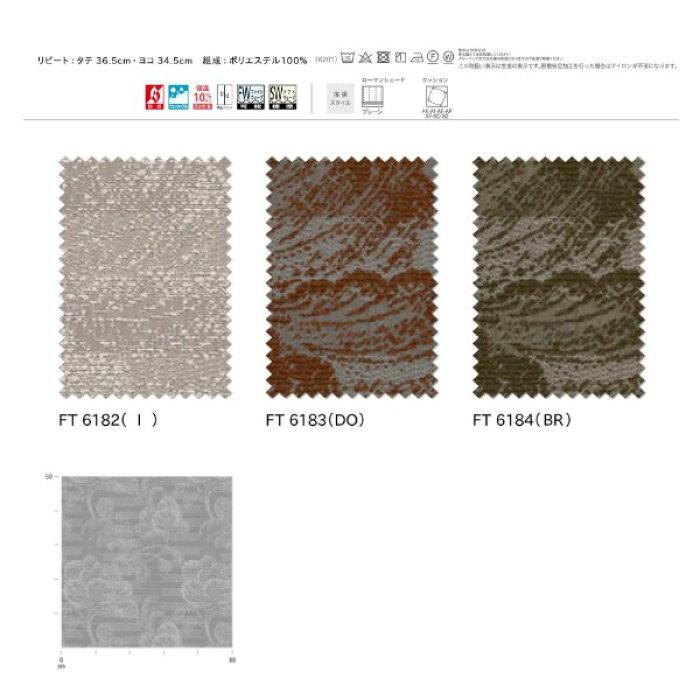 川島織物ドレープカーテンソフトウェーブ縫製本縫い高さ161〜180cm幅277〜344cm(約2倍ヒダ仕上)FT6182〜FT6184