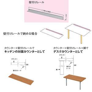大建 集成材カウンター(ゴム材)専用施工部材 壁付けレール ME2138-11 1810mm用 1本