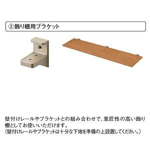大建 集成材飾り棚(ゴム材)専用施工部材 飾り棚用ブラケット ME2161