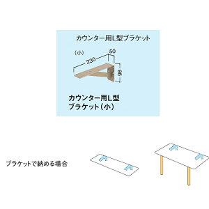大建 集成材カウンター(ゴム材)専用施工部材 カウンター用L型ブラケット(小) ME6151