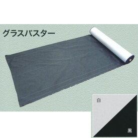 大建 防草シート グラスバスター 白/黒 幅1m×50m巻 QM0401-121