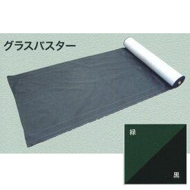 大建 防草シート グラスバスター 緑/黒 幅2m×50m巻 QM0401-222
