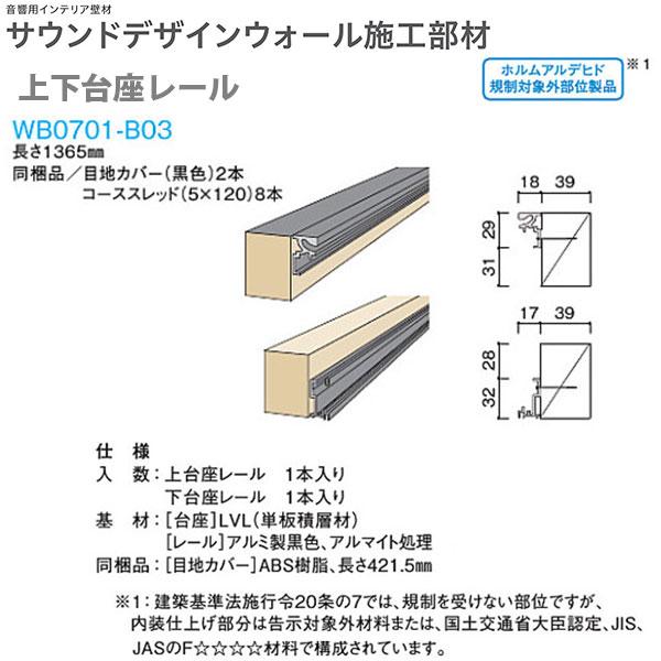 大建 サウンドデザインウォール施工部材 上下台座レール WB0701-B03 長さ1365mm 【代引き不可・直送】