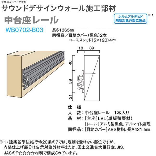 大建 サウンドデザインウォール施工部材 中台座レール WB0702-B03 長さ1365mm 1本 【代引き不可・直送】
