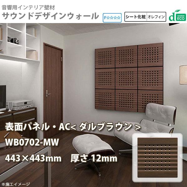 大建 音響用インテリア壁材 サウンドデザインウォール 表面パネル AC ダルブラウン WB0702-MW 厚さ12mm 443×443mm 2枚【代引き不可・直送】