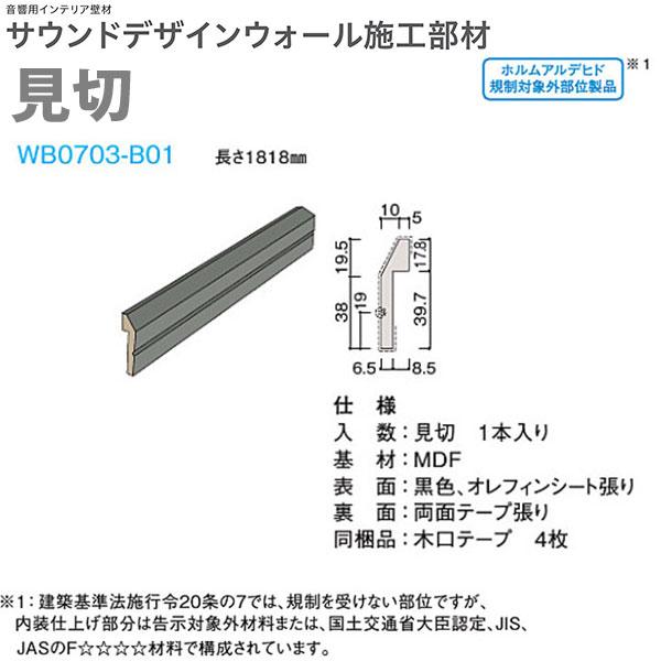 大建 サウンドデザインウォール施工部材 見切 WB0703-B01 長さ1818mm 1本 【代引き不可・直送】