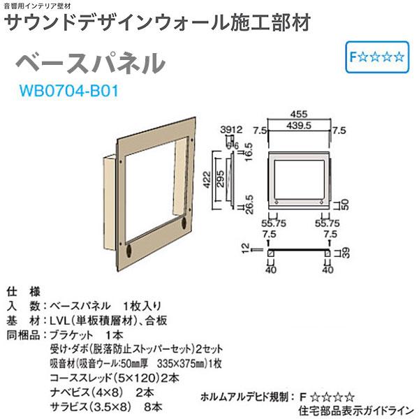 大建 サウンドデザインウォール施工部材 ベースパネル WB0704-B01 1枚入り【代引き不可・直送】