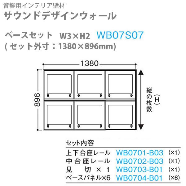 大建 サウンドデザインウォール施工部材 ベースパネルセット W3×H2(セット外寸:1380×896mm) WB07S07 1セット【代引き不可・直送】