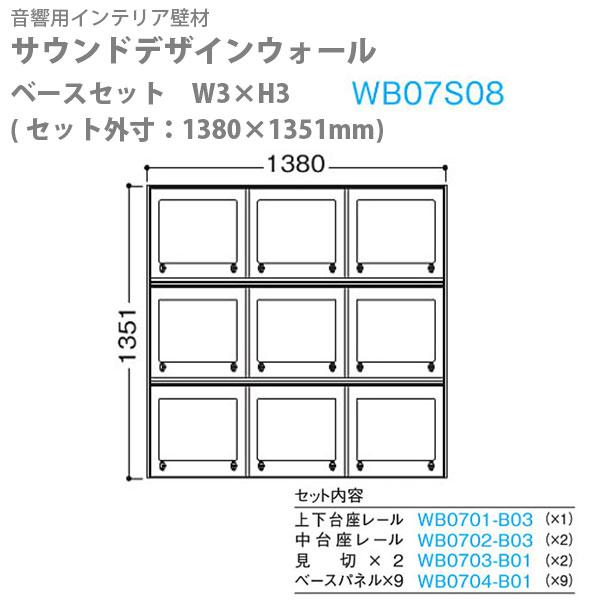 大建 サウンドデザインウォール施工部材 ベースパネルセット W3×H3(セット外寸:1380×1351mm) WB07S08 1セット【代引き不可・直送】