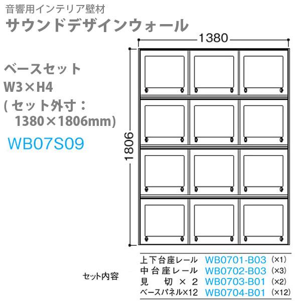 大建 サウンドデザインウォール施工部材 ベースパネルセット W3×H4(セット外寸:1380×1806mm) WB07S09 1セット【代引き不可・直送】