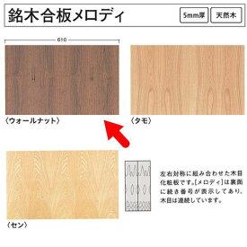 大建 銘木合板メロディ ウォールナット 5mm厚 610×2430mm WM1202-14-S