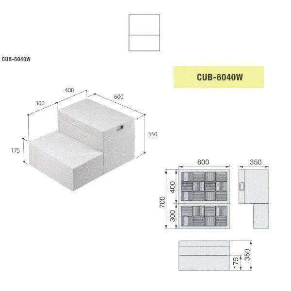 城東テクノ ハウスステップ ボックスタイプ(600×400タイプ) 収納庫無 小ステップ有 1セット 700×600×H350(175)mm ライトグレー CUB-6040W
