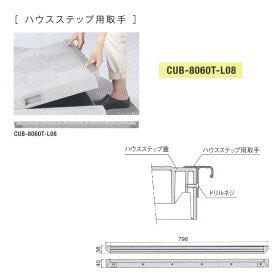 城東テクノ ハウスステップ オプション 取手のみ 1セット 38×796×H40mm 取手:シルバー キャップ:ライトグレー CUB-8060T-L08