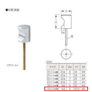 丸喜金属 真鍮 C型つまみ B-480 159 D15Φ 仕上げ:クローム