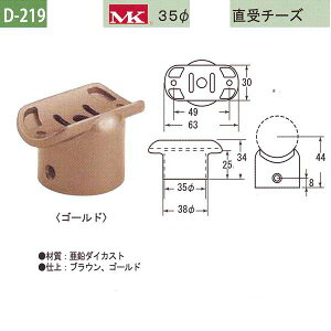 丸喜金属 MK 35φ直受チーズ バリアフリー用品 亜鉛ダイカスト D-219
