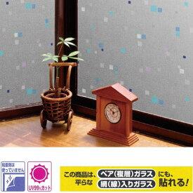 明和グラビア ウインドーデコレーション 空気が抜けやすい窓飾りシート プリントタイプ ライトブルー 92cm幅×15m巻 GDPR-9232 173699