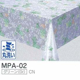明和グラビア テーブルクロス ロール物 アートメッシュクロス グリーン 130cm幅×15m巻 MPA-02 100572