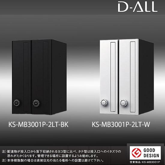 ナスタ 集合郵便受箱(タテ型) 2戸用 D-ALL KS-MB3001P-2LT BK/W H360×W200×D278