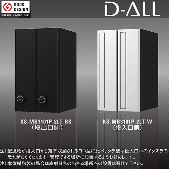 ナスタ 集合住宅ポスト D-ALL KS-MB3101P-2LT 静音大型ダイヤル錠 屋内仕様 戸数2 BK/W H360×W200×D294.5