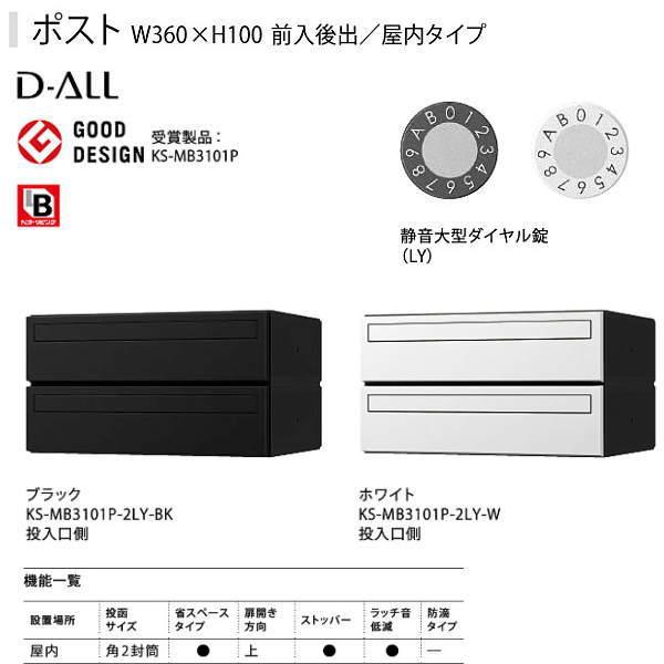 ナスタ 集合住宅ポスト D-ALL KS-MB3101P-2LY 静音大型ダイヤル錠 屋内仕様 戸数2 BK/W H200×W360×D294.5