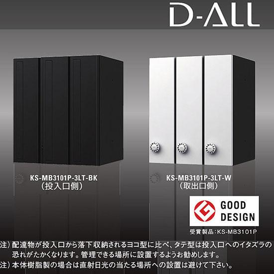 ナスタ 集合住宅ポスト D-ALL KS-MB3101P-3LT 静音大型ダイヤル錠 屋内仕様 戸数3 BK/W H360×W300×D294.5