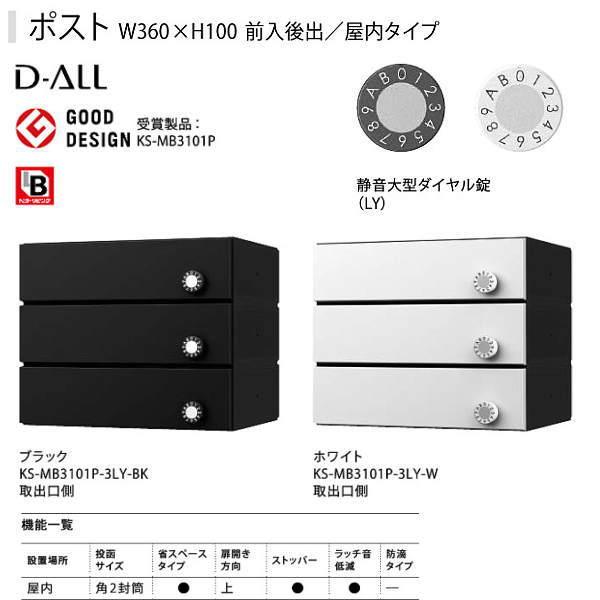 ナスタ 集合住宅ポスト D-ALL KS-MB3101P-3LY 静音大型ダイヤル錠 屋内仕様 戸数3 BK/W H300×W360×D294.5