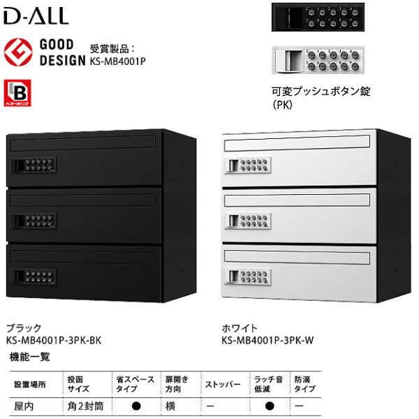 ナスタ 集合住宅ポスト D-ALL KS-MB4001P-3PK 可変プッシュボタン錠 屋内仕様 戸数3 BK/W H360×W360×D276 前入前出