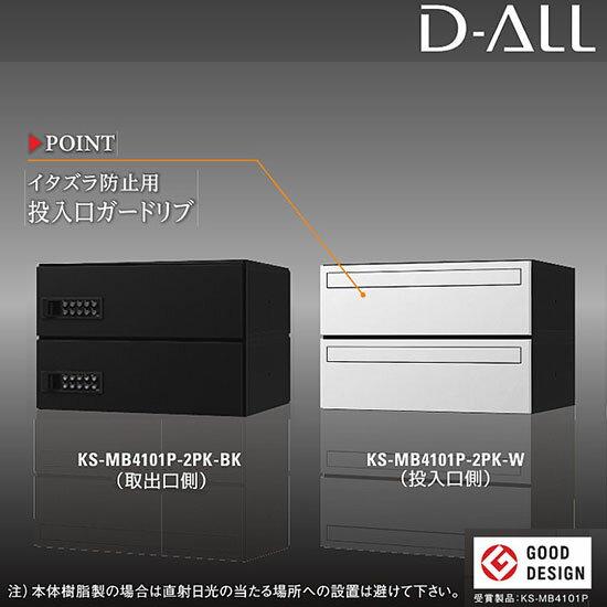 ナスタ 集合住宅ポスト D-ALL KS-MB4101P-2PK 可変プッシュボタン錠 前入後出/屋内用 戸数2 BK/W H240×W360×D291