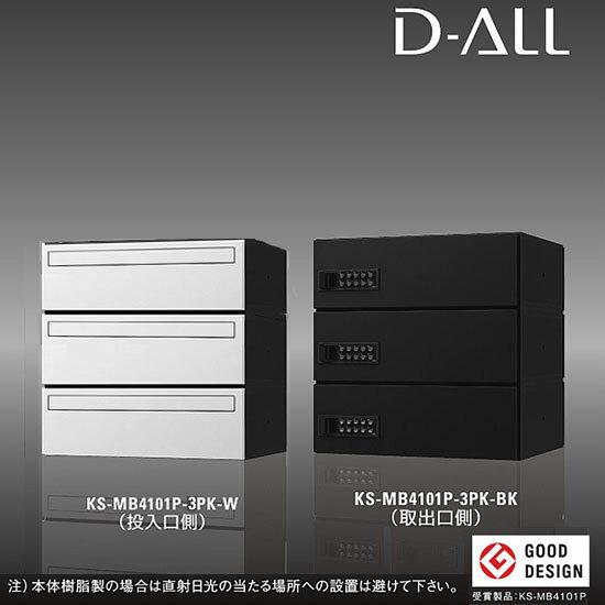 ナスタ 集合住宅ポスト D-ALL KS-MB4101P-3PK 可変プッシュボタン錠 前入後出/屋内用 戸数3 BK/W H360×W360×D291