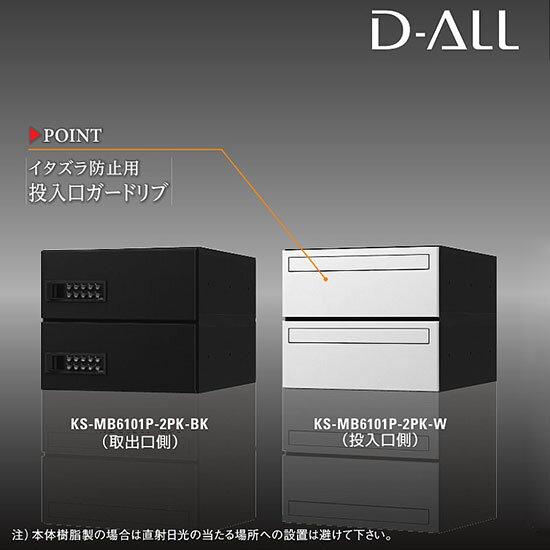 ナスタ 集合住宅ポスト D-ALL KS-MB6101P-2PK 可変プッシュボタン錠 前入後出/屋内用 戸数2 BK/W H240×W280×D381