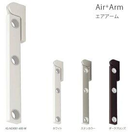 ナスタ 屋外壁付 物干金物 Air Arm エアアーム KS-NEX001-600 1セット2本入