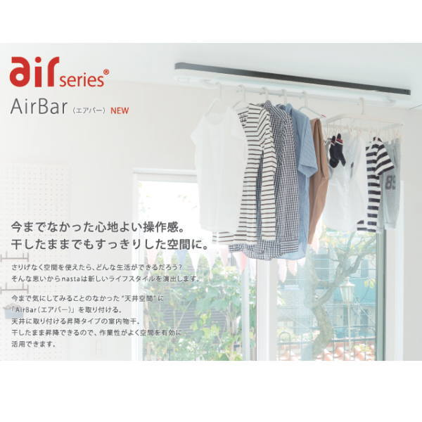 ナスタ 室内物干し エアバー Air Bar 天井取付 昇降タイプ KS-NRP023 H98.5×W120×D94