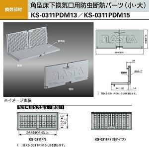 ナスタ 角型床下換気口用防虫断熱パーツ(小) KS-0311PDM13-LG 換気有効面積(?)49