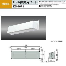 ナスタ 2×4換気用フード(シルバーグレー) KS-76P1-SG H100×W415