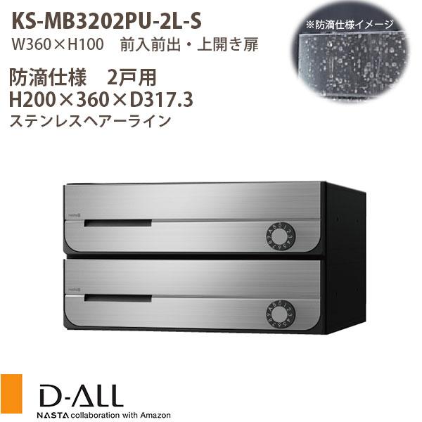 ナスタ 集合住宅ポスト D-ALL(ディーオール) KS-MB3202PU-2LK 可変ダイヤル錠 防滴仕様 戸数2 H200×W360×D317.3 前入前出 上開き扉
