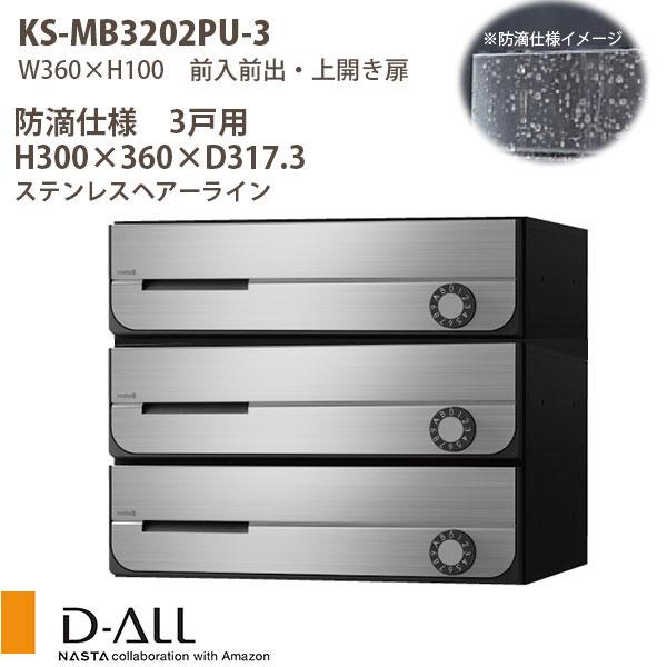 ナスタ 集合住宅ポスト D-ALL(ディーオール) KS-MB3202PU-3LK 可変ダイヤル錠 防滴仕様 戸数3 H300×W360×D317.3 前入前出 上開き扉