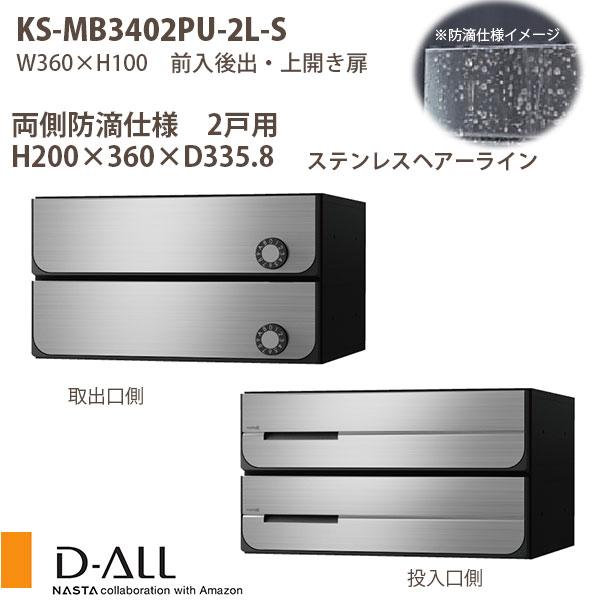 ナスタ 集合住宅ポスト D-ALL KS-MB3402PU-2 両側防滴仕様 戸数2 H200×W360×D335.8 前入後出 上開き扉
