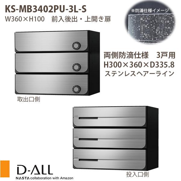 ナスタ 集合住宅ポスト D-ALL KS-MB3402PU-3 両側防滴仕様 戸数3 H300×W360×D335.8 前入後出 上開き扉
