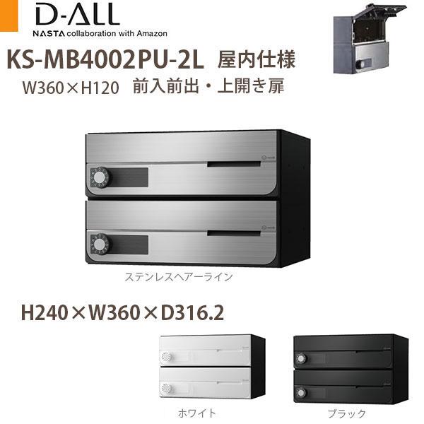 ナスタ 集合住宅ポスト D-ALL KS-MB4002PU-2L 屋内仕様 戸数2 静音大型ダイヤル錠 H240×W360×D316.2 前入前出 上開き扉