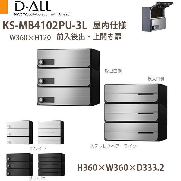 ナスタ 集合住宅ポスト D-ALL KS-MB4102PU-3L 屋内仕様 戸数3 静音ダイヤル錠 H360×W360×D333.2 前入後出 横開き扉
