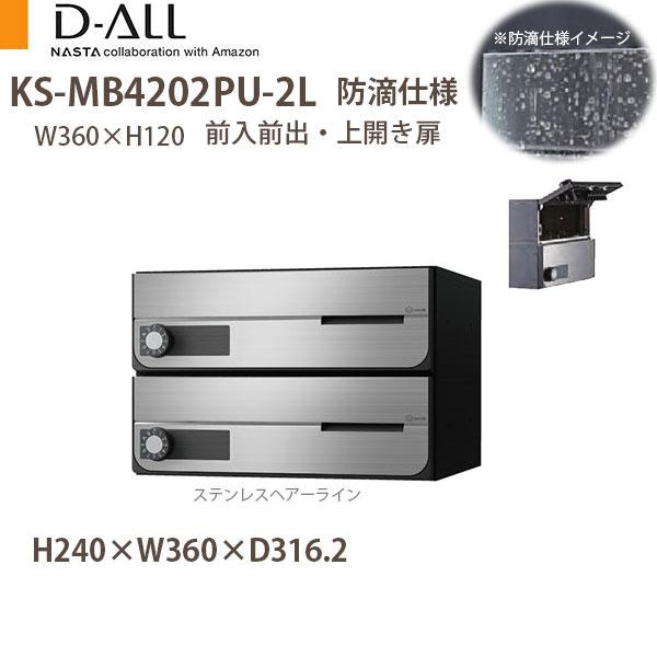 ナスタ 集合住宅ポスト D-ALL KS-MB4202PU-2L 防滴仕様 戸数2 静音大型ダイヤル錠 H240×W360×D316.2 前入前出 上開き扉
