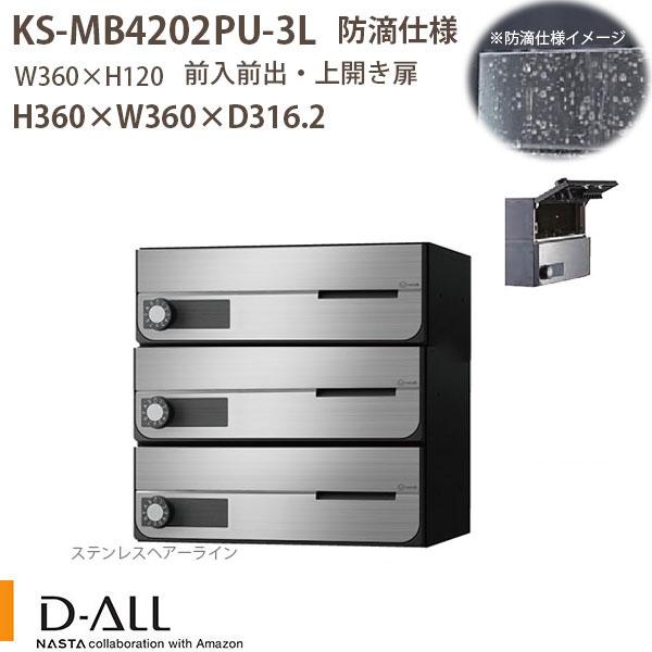 ナスタ 集合住宅ポスト D-ALL KS-MB4202PU-3L 防滴仕様 戸数3 静音大型ダイヤル錠 H360×W360×D316.2 前入前出 上開き扉