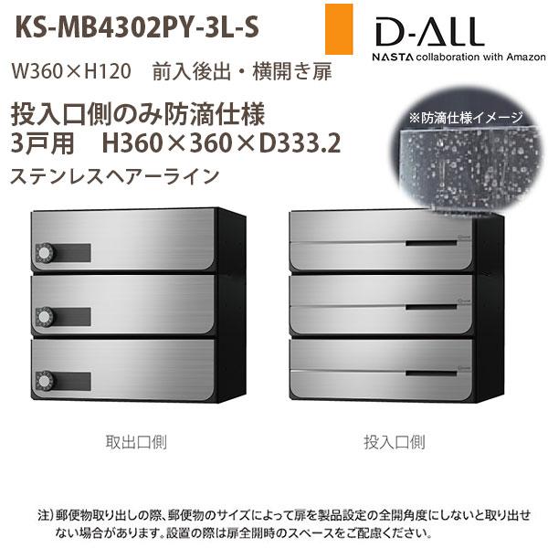 ナスタ 集合住宅ポスト D-ALL KS-MB4302PY-3 投入口のみ防滴仕様 戸数3 H360×W360×D333.2 前入後出 横開き扉