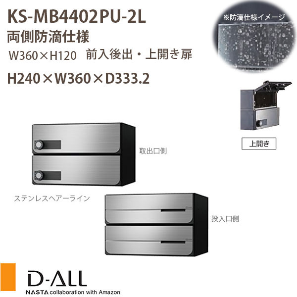 ナスタ 集合住宅ポスト D-ALL KS-MB4402PU-2L 両側防滴仕様 戸数2 静音ダイヤル錠 H240×W360×D333.2 前入後出 上開き扉