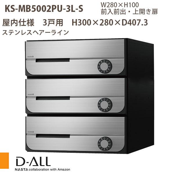 ナスタ 集合住宅ポスト D-ALL KS-MB5002PU-3 屋内仕様 戸数3 H300×W280×D407.3 前入前出 上開き扉