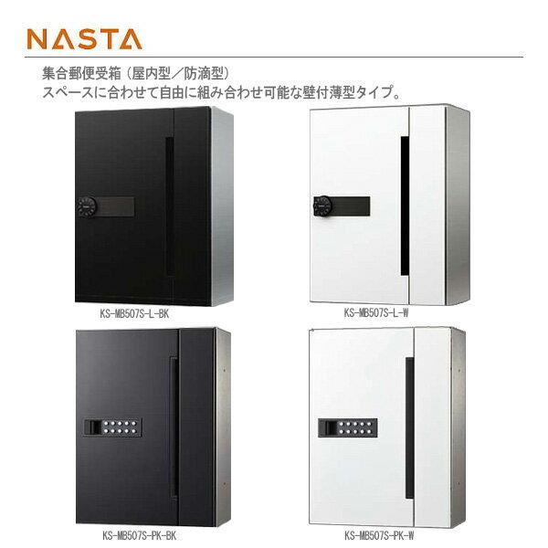 ナスタ D-ALL 集合郵便受箱 屋内型 防滴型 KS-MB507S 壁付け薄型 前入前出 H360×W265×D162