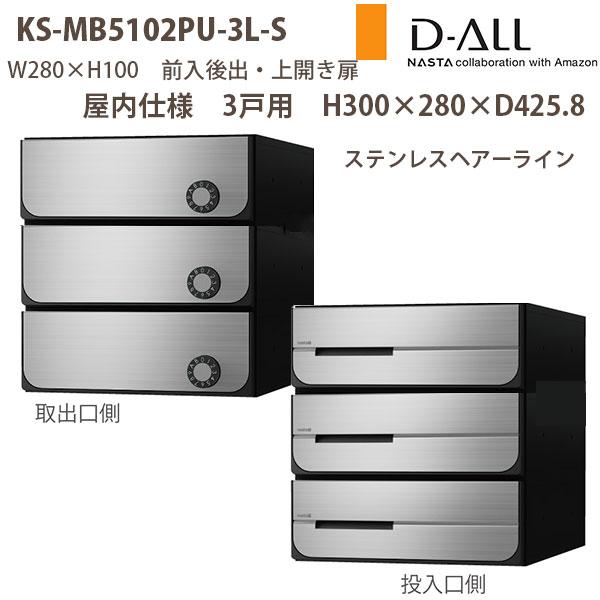 ナスタ 集合住宅ポスト D-ALL(ディーオール) KS-MB5102PU-3 屋内仕様 戸数3 H300×W280×D425.8 前入後出 上開き扉